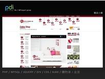 禮品小舖購物車-PDI數位科技