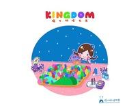 KINGDOM-惦惦