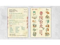 2012_北市文化局  [書院台北]酷卡-NIO