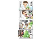 商業周刊新書宣傳漫畫-River