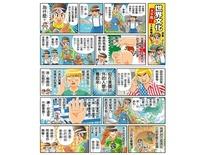 國語日報專欄漫畫-River