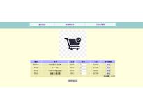 購物車_購買檢視-點子團隊