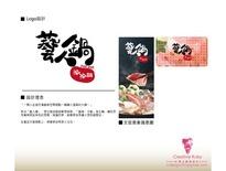 藝人鍋-logo設計(競標作品)-RubyChen