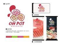 「OH POT」logo設計(競標作品)-RubyChen