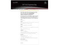 2017 Mercedes-Benz SUV Experience Day-盛通滙有限公司