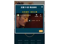 餐飲食品類-慶應網站設計