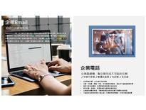 企業郵件與電話-OD行銷設計工作室