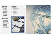 其他業務-OD行銷設計工作室